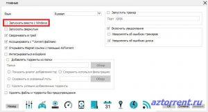 Как включить/отключить автоматическую загрузку программы вместе с Windows
